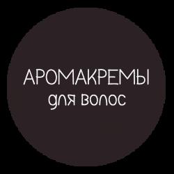 Аромакремы для волос